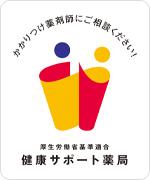 健康サポート薬局ロゴ