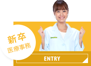 新卒 医療事務 ENTRY