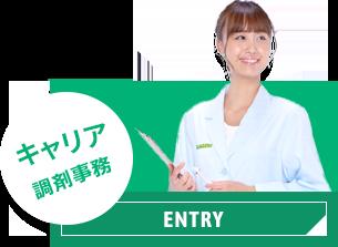 キャリア 医療事務 ENTRY