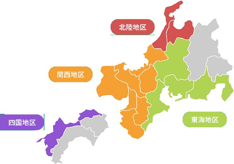 勤務地:北陸地区、東海地区、関西地区、四国地区