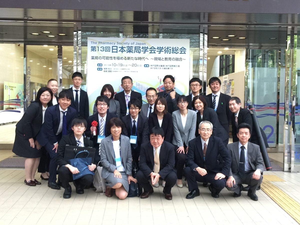 第13回日本薬局学会学術総会