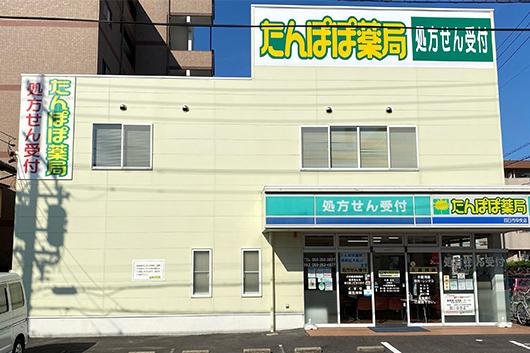 「健康サポート薬局」の届出が受理されました・・たんぽほ薬局四日市中央店(三重県四日市市)