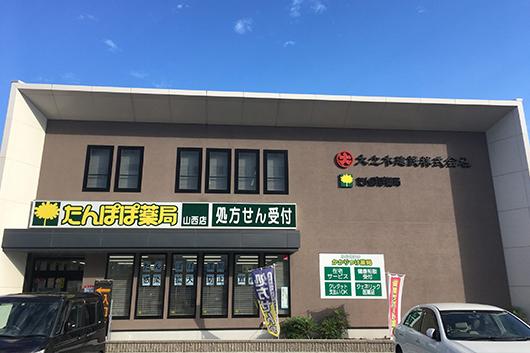 「健康サポート薬局」の届出が受理されました・・たんぽほ薬局山西店(愛媛県松山市)