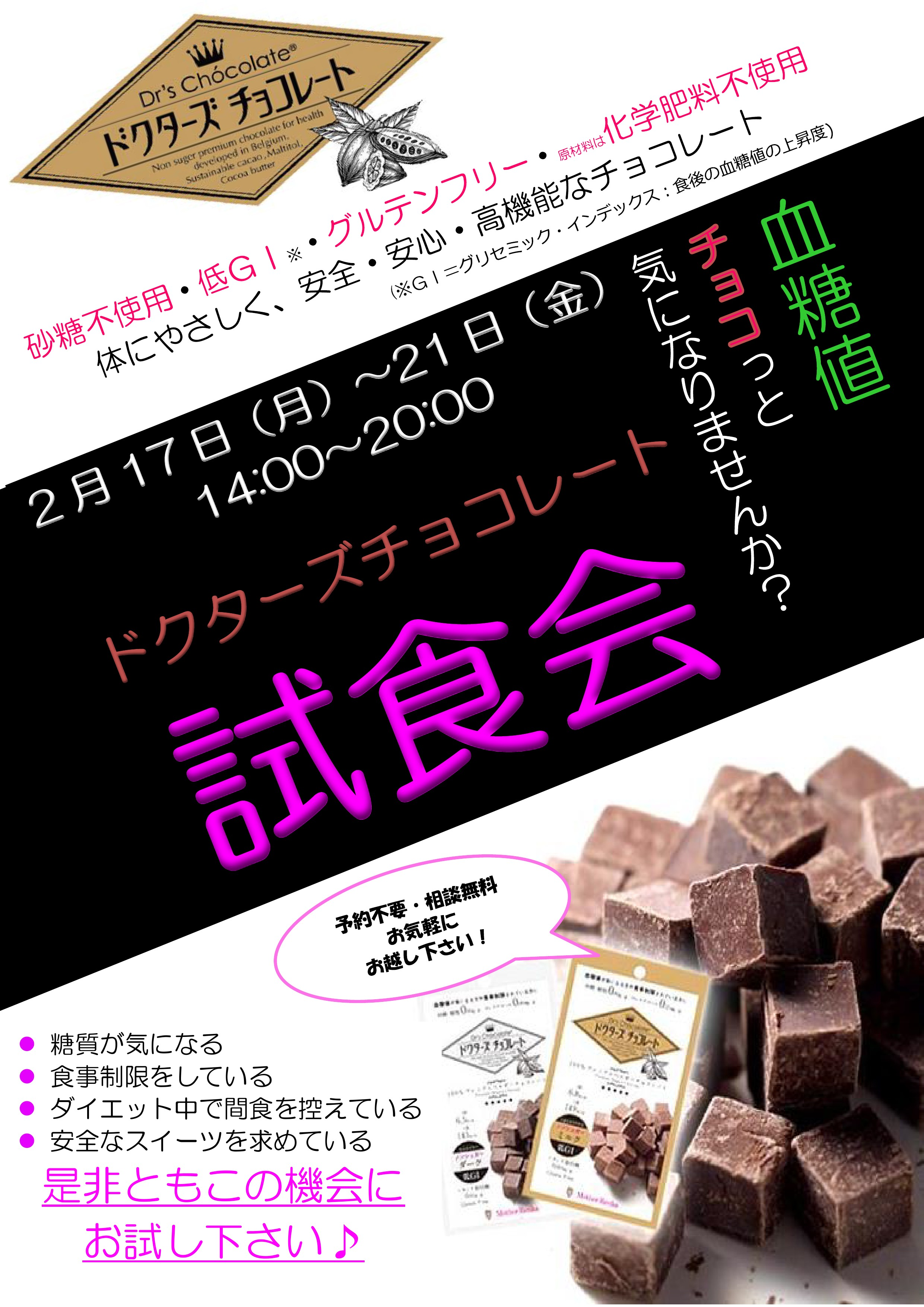 店舗でのイベント 大高店(名古屋市)2月17日~21日(金)   なくなり次第終了