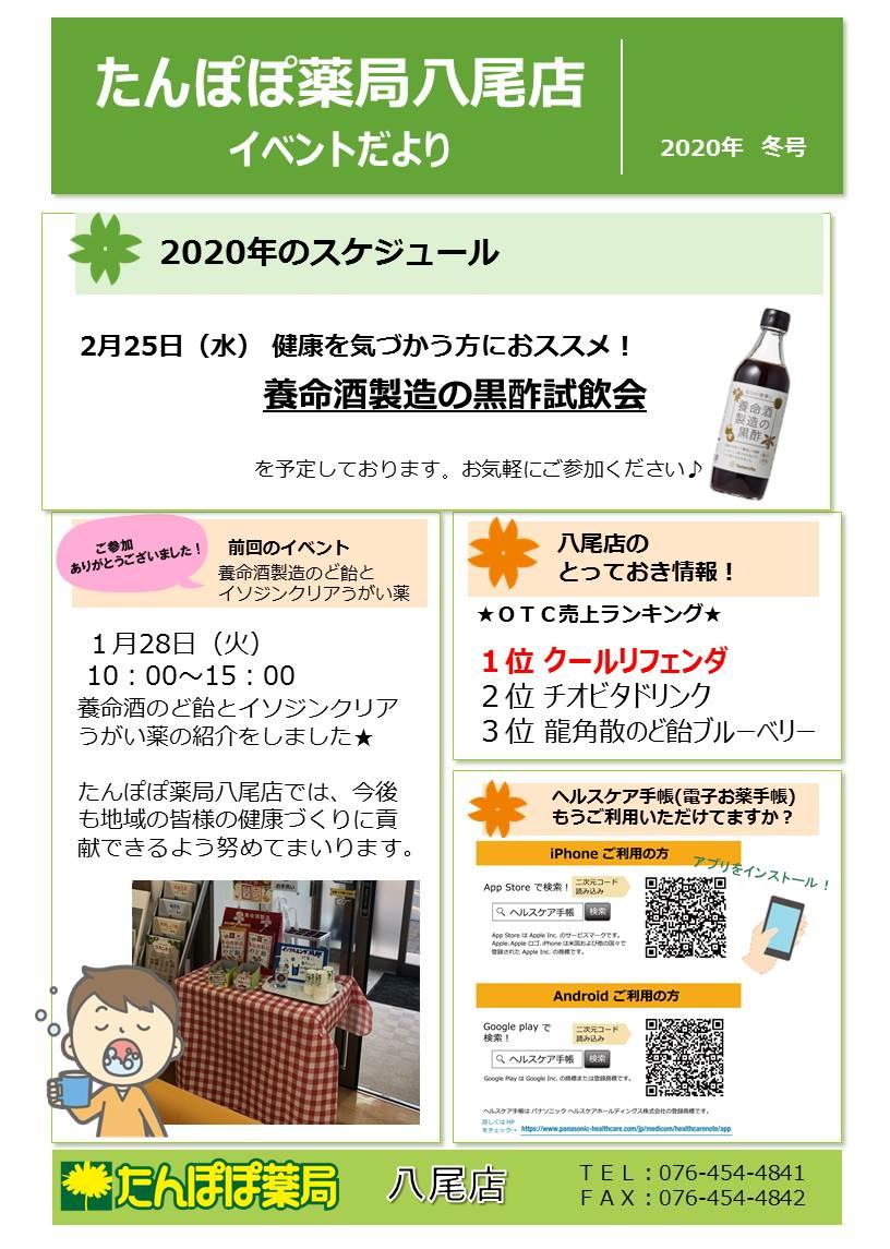 店舗でのイベント 八尾店(富山県)2月25日 10時~15時 なくなり次第終了