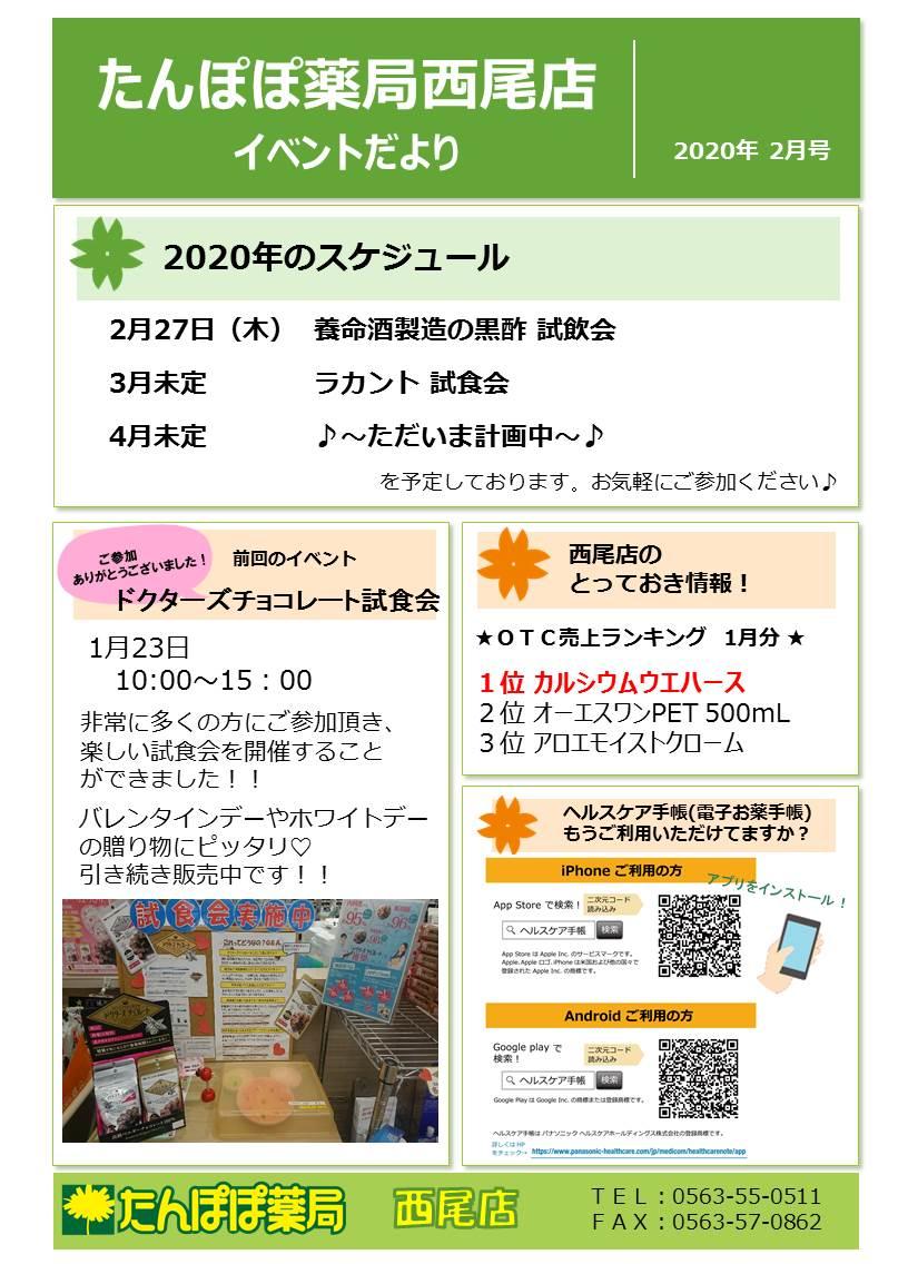 店舗でのイベント 西尾店(愛知県西尾市)2月27日10時~15時 なくなり次第終了