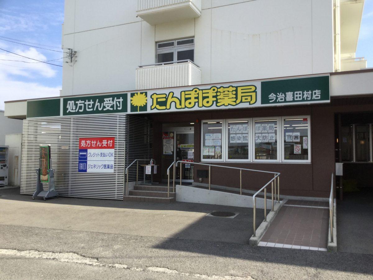 今治喜田村店