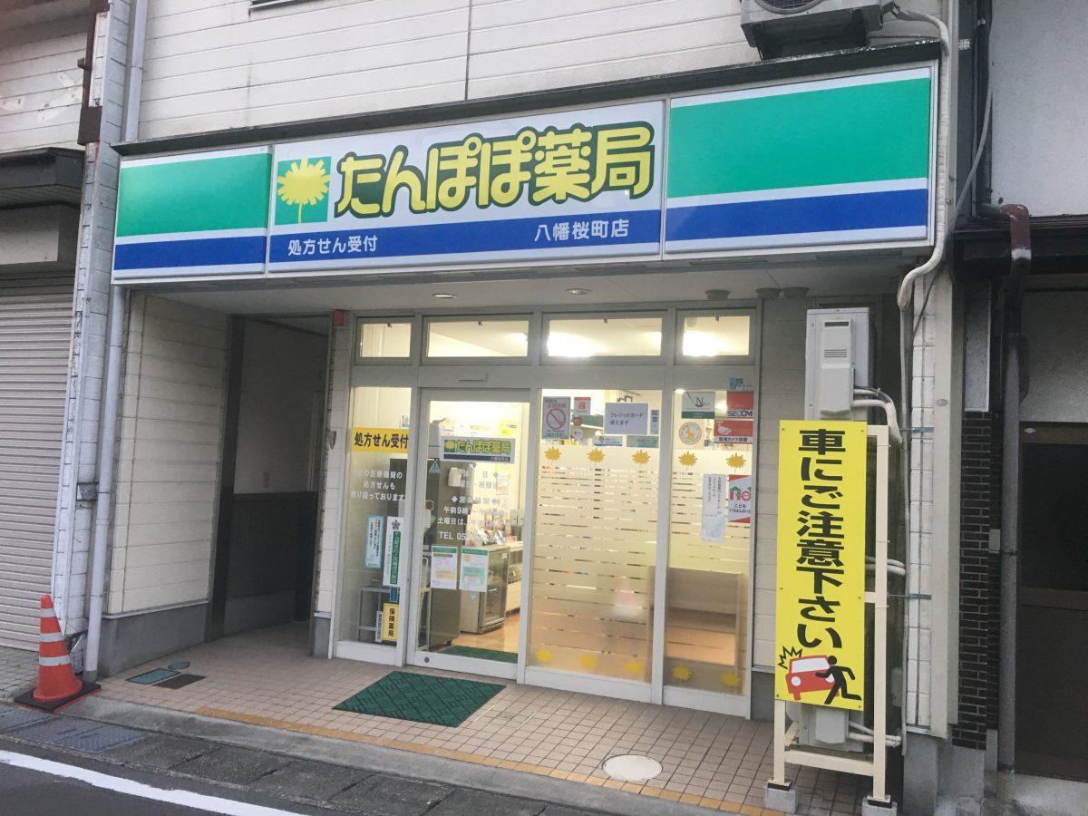八幡桜町店