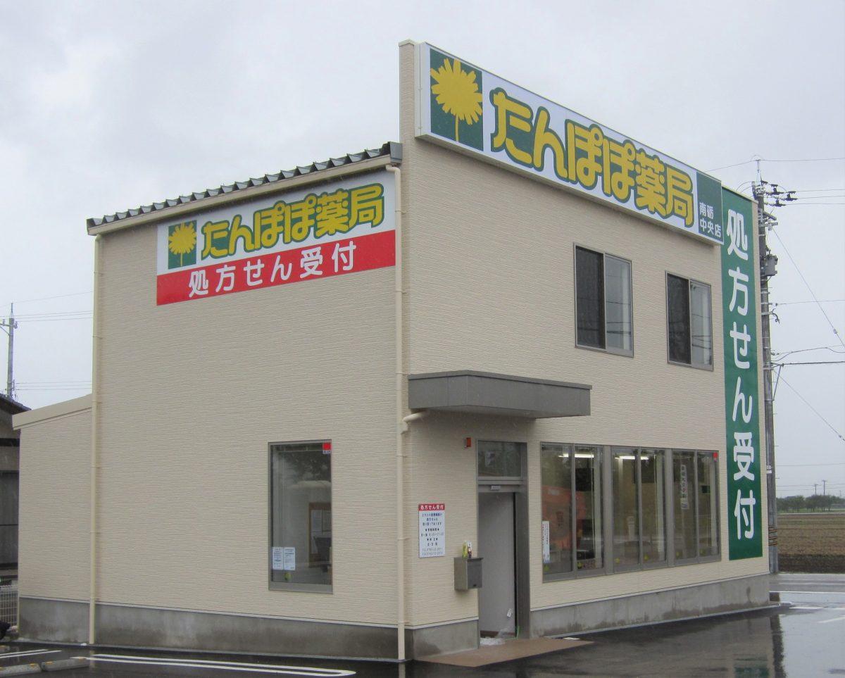 南砺中央店