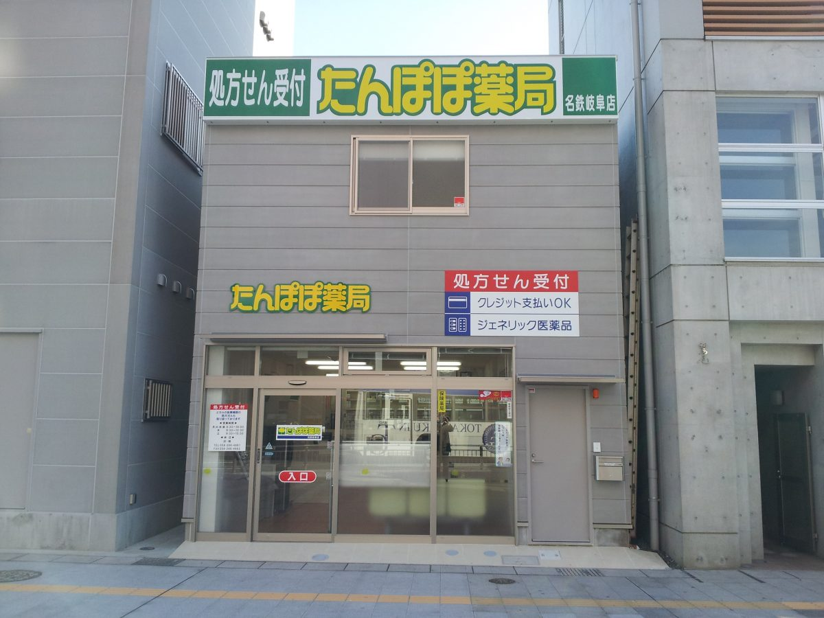 名鉄岐阜店