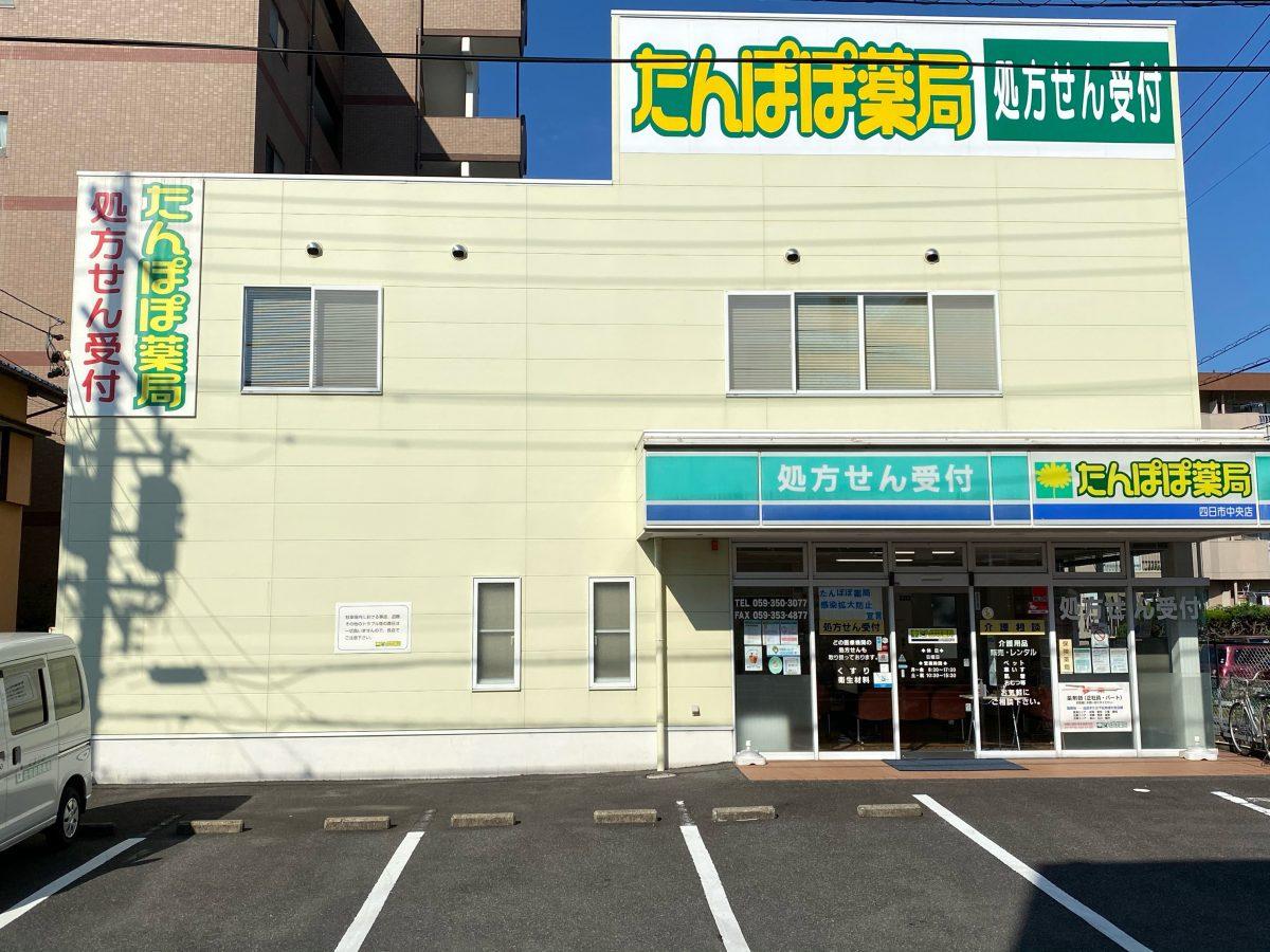 四日市中央店