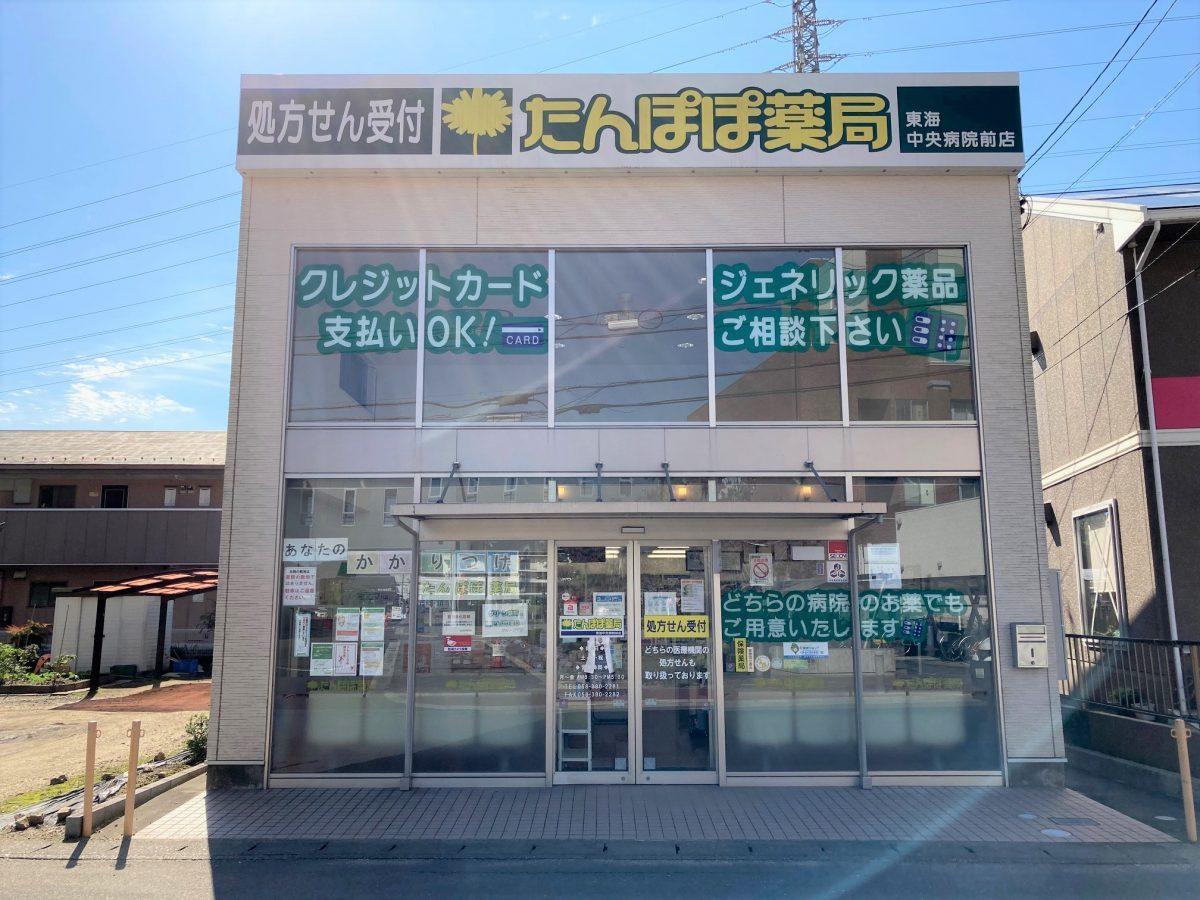 東海中央病院前店