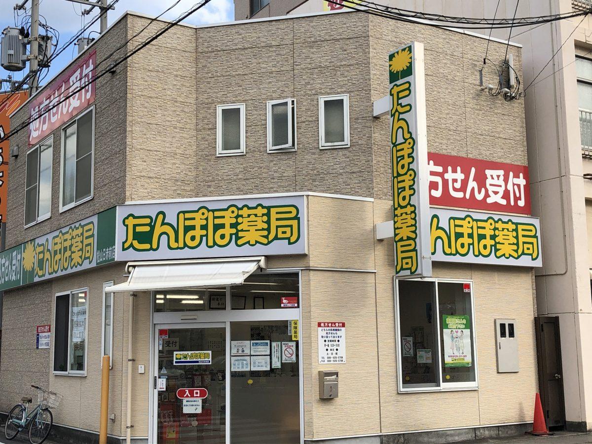 松山日赤前店