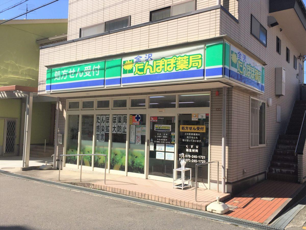 金沢 たんぽぽ薬局