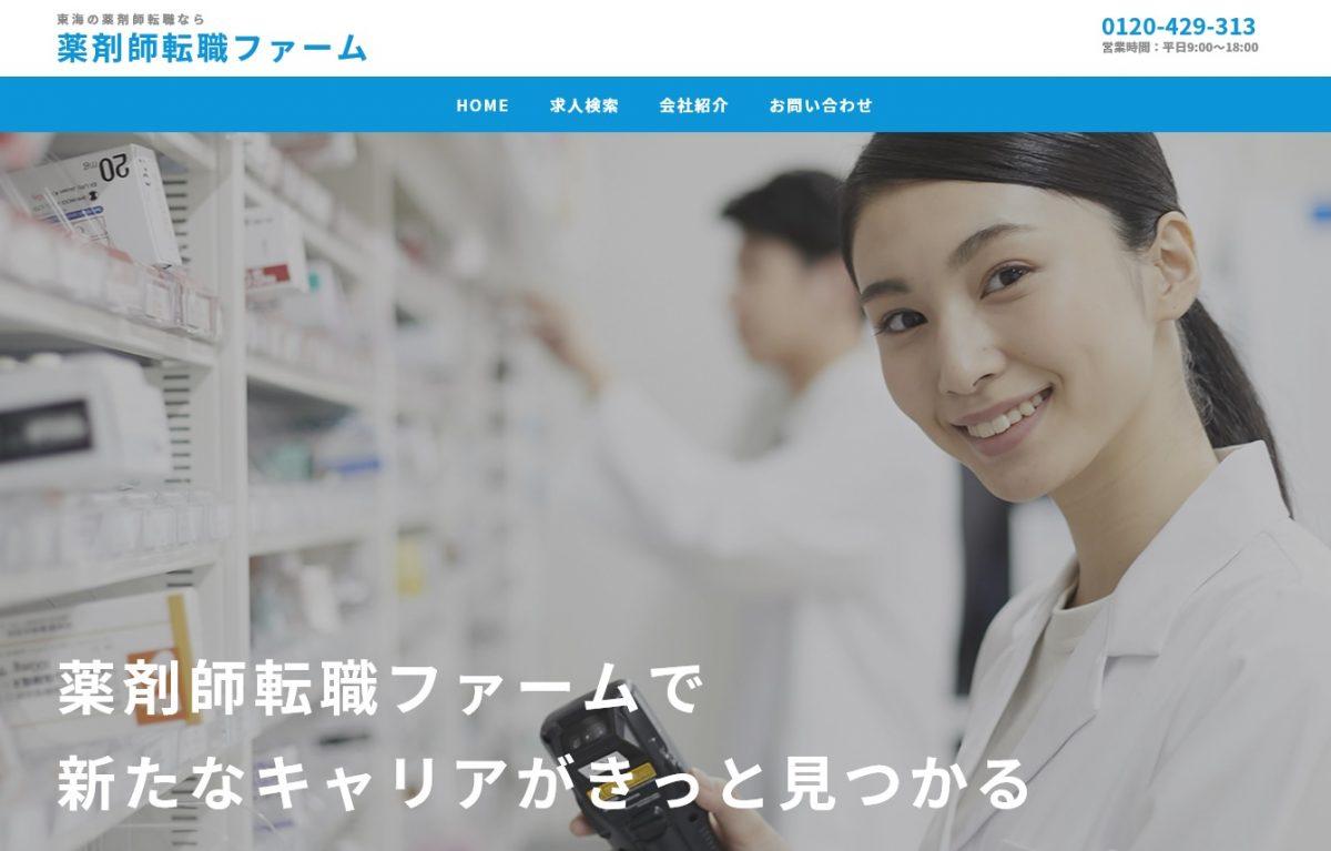 「薬剤師転職ファーム」を開設