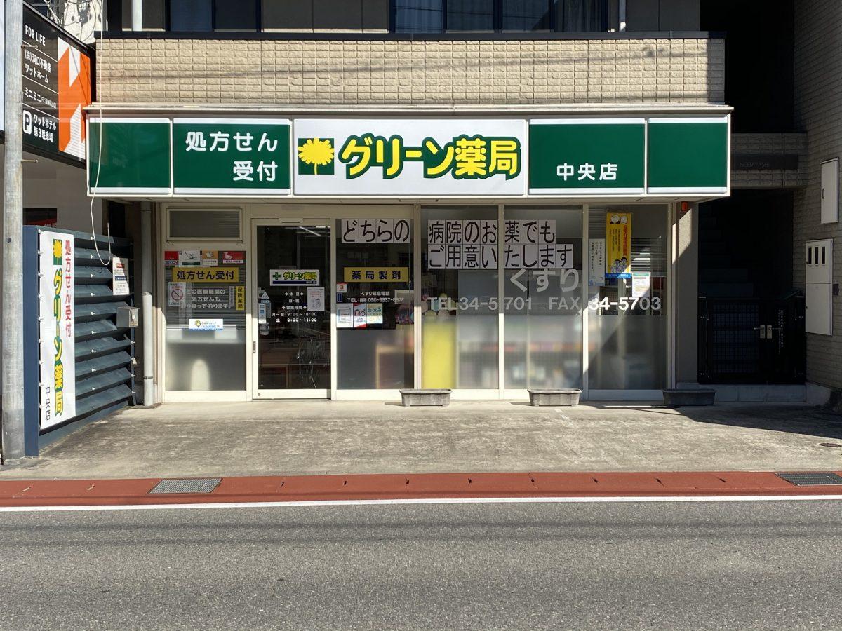 グリーン薬局中央店
