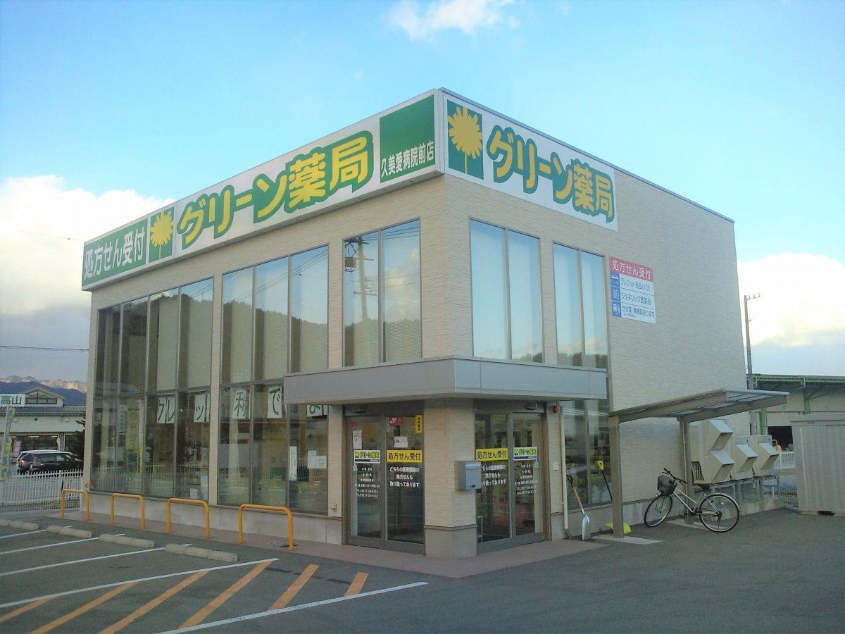 グリーン薬局久美愛病院前店