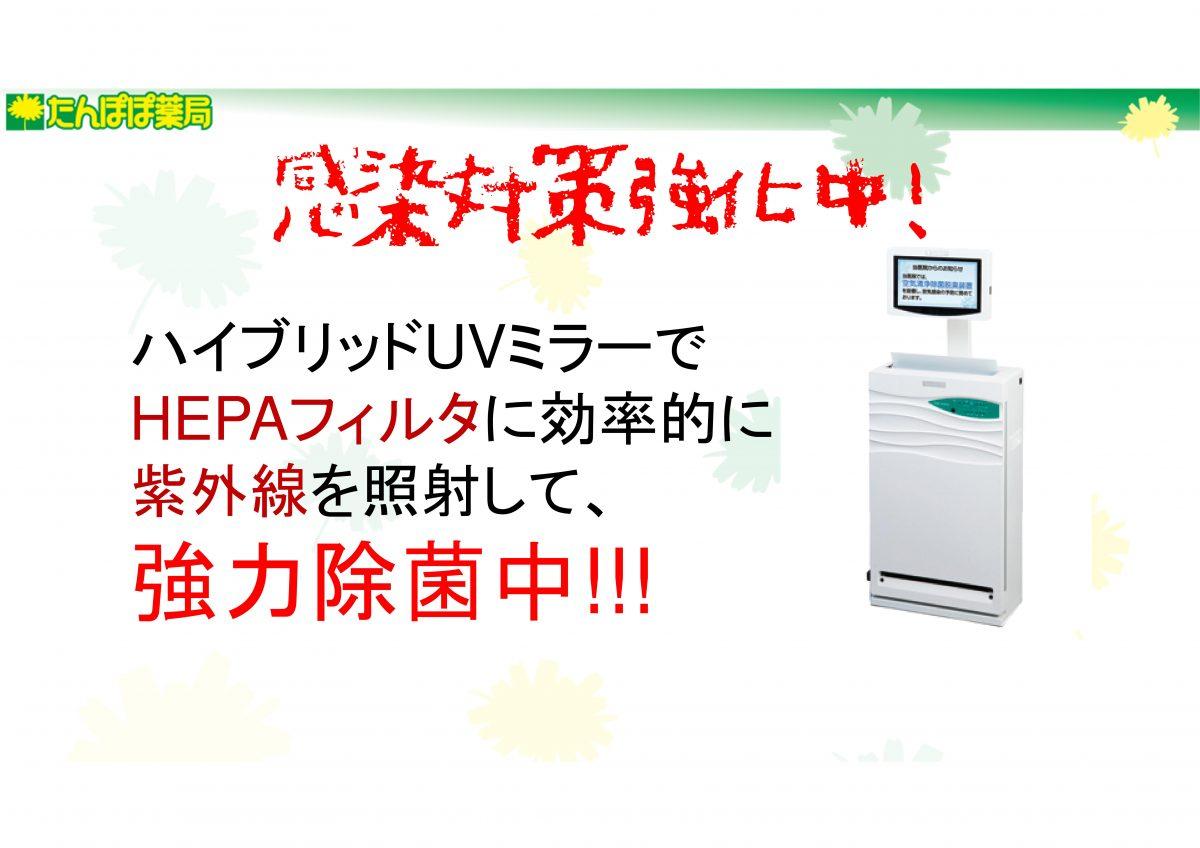 全店で感染対策強化中!!! 強力な空気清浄機の設置が完了致しました!!!!