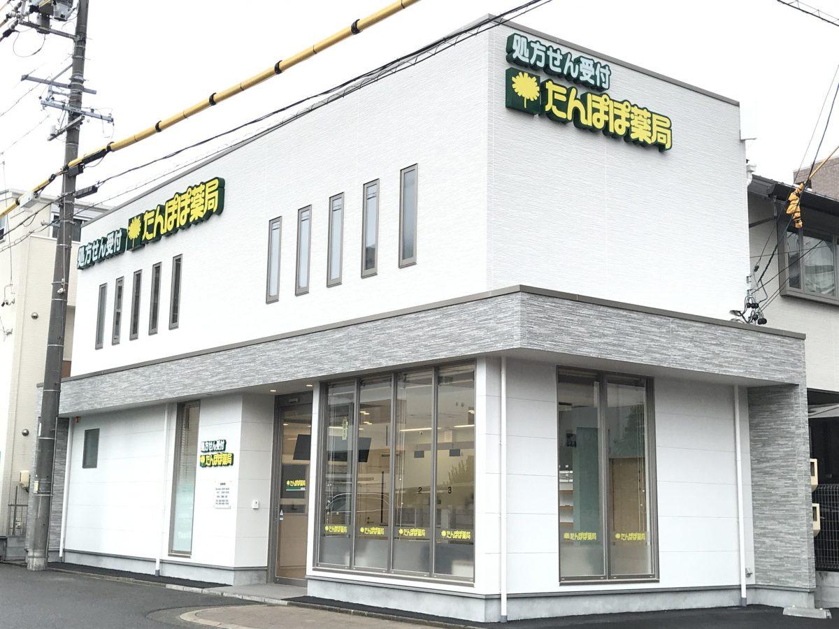瑞穂通店(名古屋市)がオープンしました