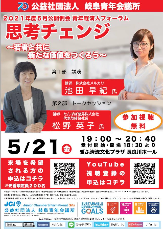 「青年経済人フォーラム」のトークセッションに、弊社社長の松野が出演することになりました。