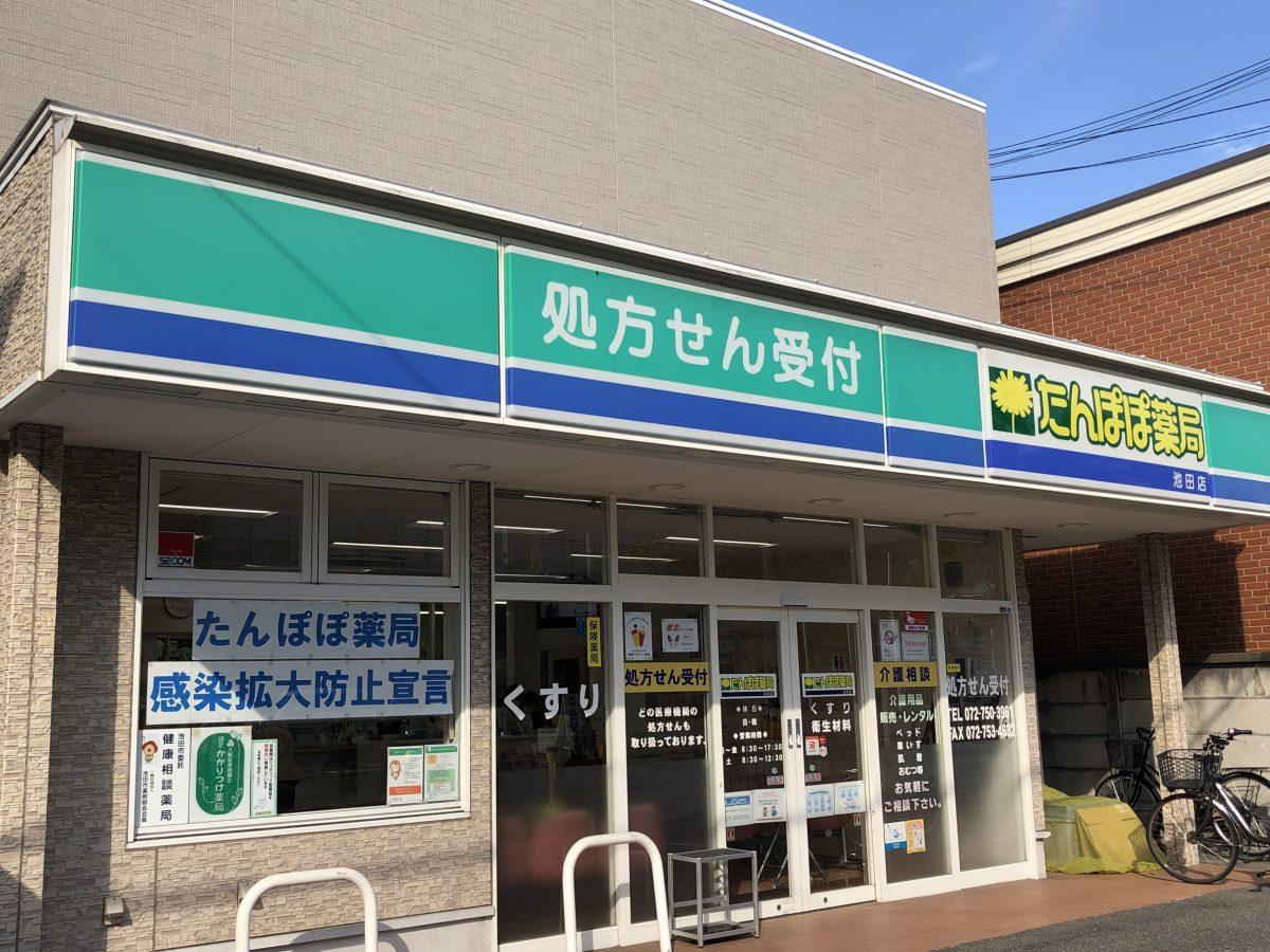 たんぽぽ薬局池田店が「地域連携薬局」に認定されました。