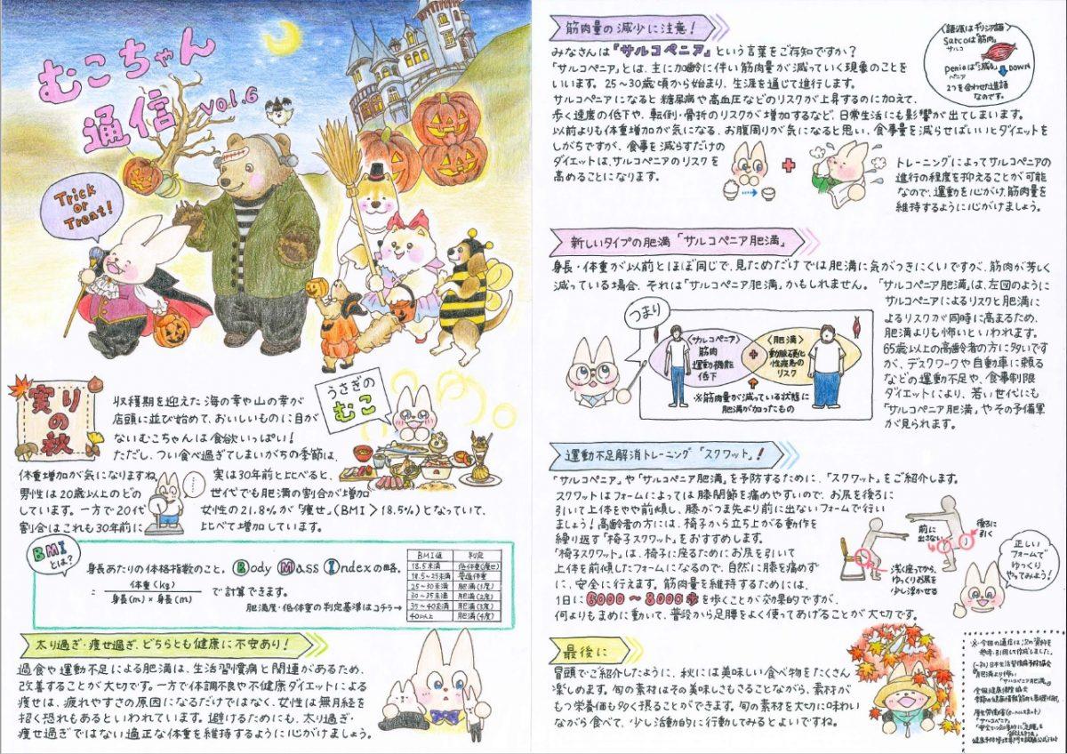 むこちゃん通信(VOL.6)のご紹介